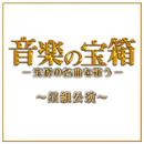 「音楽の宝箱」第5回 ~星組公演~/宝塚歌劇団 星組