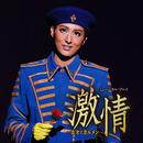 月組 全国公演「激情」-ホセとカルメン-/宝塚歌劇団 月組
