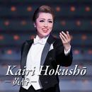 KAIRI HOKUSHO ~黄昏~/宝塚歌劇団