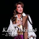 KAIRI HOKUSHO ~ときめき~/宝塚歌劇団