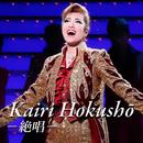 KAIRI HOKUSHO ~絶唱~/宝塚歌劇団