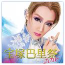 宝塚巴里祭 2016/宝塚歌劇団 星組