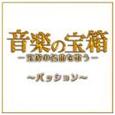 「音楽の宝箱」第8回 ~パッション~/宝塚歌劇団 宙組