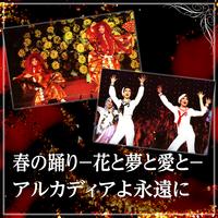 花組 大劇場「春の踊り-花と夢と...
