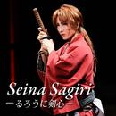 SEINA SAGIRI ~るろうに剣心~/宝塚歌劇団 雪組