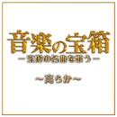 「音楽の宝箱」第10回 ~高らか~/宝塚歌劇団 星組