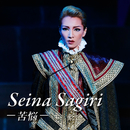 SEINA SAGIRI ~苦悩~/宝塚歌劇団 雪組