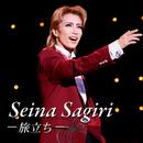 SEINA SAGIRI ~旅立ち~/宝塚歌劇団 雪組