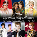 2016 The main song collection of other theaters Part-2/宝塚歌劇団