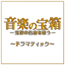 「音楽の宝箱」第11回 ~ドラマティック~/宝塚歌劇団 花組