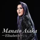 Manato Asaka ~Elisabeth~/宝塚歌劇団 宙組