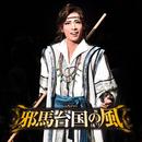 花組 大劇場「邪馬台国の風」/宝塚歌劇団 花組