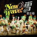雪組 バウホール「New Wave! -雪-」第II幕/宝塚歌劇団 雪組