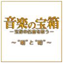 """「音楽の宝箱」第12回 ~""""明""""と""""暗""""~/宝塚歌劇団 月組"""