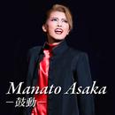 Manato Asaka ~鼓動~/宝塚歌劇団 宙組