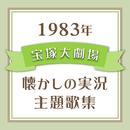 1983年 宝塚大劇場・懐かしの実況主題歌集/宝塚歌劇団