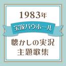 1983年 宝塚バウホール・懐かしの実況主題歌集/宝塚歌劇団