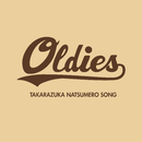 OLDIES-TAKARAZUKA NATSUMERO SONG-/宝塚歌劇団