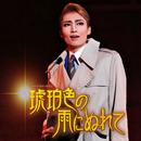 雪組 全国公演('17)「琥珀色の雨にぬれて」/宝塚歌劇団 雪組