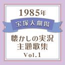 1985年 宝塚大劇場・懐かしの実況主題歌集 Vol.1/宝塚歌劇団