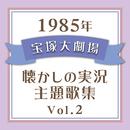 1985年 宝塚大劇場・懐かしの実況主題歌集 Vol.2/宝塚歌劇団