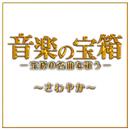 「音楽の宝箱」第14回 ~さわやか~/宝塚歌劇団 星組