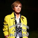花組 TBS赤坂ACTシアター「ハンナのお花屋さん -Hanna's Florist-」/宝塚歌劇団 花組