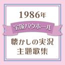 1986年 宝塚バウホール・懐かしの実況主題歌集/宝塚歌劇団