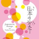 「日本のうた」(花・月・宙)/宝塚歌劇団