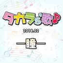 タカラ's歌(2018-2)-瞳-/宝塚歌劇団