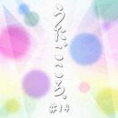 「うたごころ。」#14/宝塚歌劇団 雪組