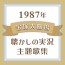 1987年 宝塚大劇場・懐かしの実況主題歌集/宝塚歌劇団
