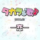 タカラ's歌(2018-3)-恋-/宝塚歌劇団