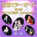 第26回宝塚ミラー・ボール 「'84TMP音楽祭-宝塚70年を歌う-」第二部/宝塚歌劇団