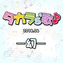 タカラ's歌(2018-4)-幻-/宝塚歌劇団