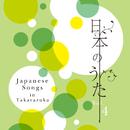 「日本のうた」 Vol.4/宝塚歌劇団