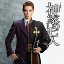 専科 バウホール「神家の七人」/宝塚歌劇団