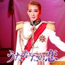 星組 中日劇場('18)「うたかたの恋」/宝塚歌劇団 星組