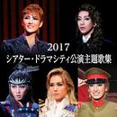 2017 シアター・ドラマシティ公演主題歌集/宝塚歌劇団