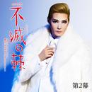 宙組 日本青年館「不滅の棘」第2幕/宝塚歌劇団 宙組