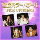 宝塚ミラー・ボール PICK UP('87&91)/宝塚歌劇団