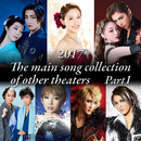 2017 The main song collection of other theaters Part-1/宝塚歌劇団