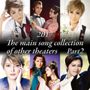 2017 The main song collection of other theaters Part-2/宝塚歌劇団