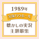 1989年 宝塚バウホール・懐かしの実況主題歌集/宝塚歌劇団