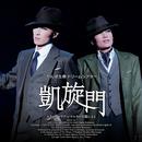 雪組 大劇場「凱旋門」-エリッヒ・マリア・レマルクの小説による-/宝塚歌劇団 雪組
