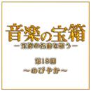「音楽の宝箱」第18回 ~のびやか~/宝塚歌劇団 星組