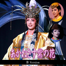 花組 博多座('18)「あかねさす紫の花」(Bバージョン)/宝塚歌劇団 花組