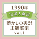 1990年 宝塚大劇場・懐かしの実況主題歌集 Vol.1/宝塚歌劇団