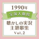 1990年 宝塚大劇場・懐かしの実況主題歌集 Vol.2/宝塚歌劇団