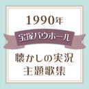 1990年 宝塚バウホール・懐かしの実況主題歌集/宝塚歌劇団